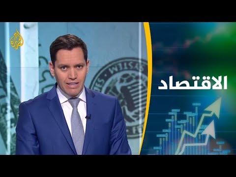 النشرة الاقتصادية الثانية (2019/3/5)