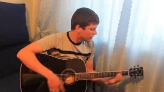 КиШ - Прыгну со скалы ( Песня под гитару )
