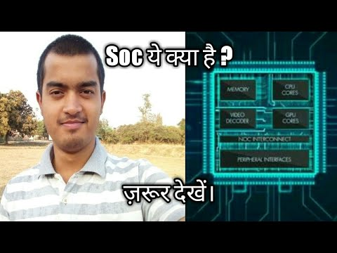 What is Soc in Hindi System On Chip Explained in detail..