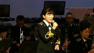 中川麻梨子さん 「すみれの花のように」 海上自衛隊 横須賀音楽隊