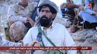 شيوخ قبائل  : مأرب عصية على الانكسار وأبناؤها يقاتلون في صنعاء والجوف والبيضاء