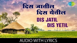 Dis Jatil Dis Yetil with lyrics | Asha Bhosle & Suresh Wadkar | Shapit