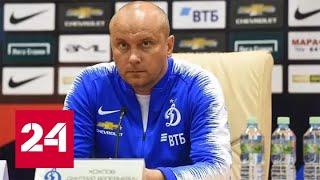 Тренер Дмитрий Хохлов подал в суд на Facebook - Россия 24