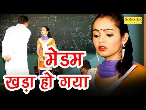 मेडम खड़ा हो गया | Medam Khda Ho Gaya | New Funny Comedy | Hit Comedy 2017