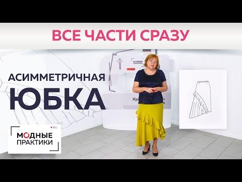 Асимметричная юбка с расклешением и воланом. От моделирования до примерки + обработка пояса обтачкой