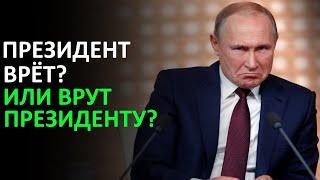 Врут Путину или врет Путин!?