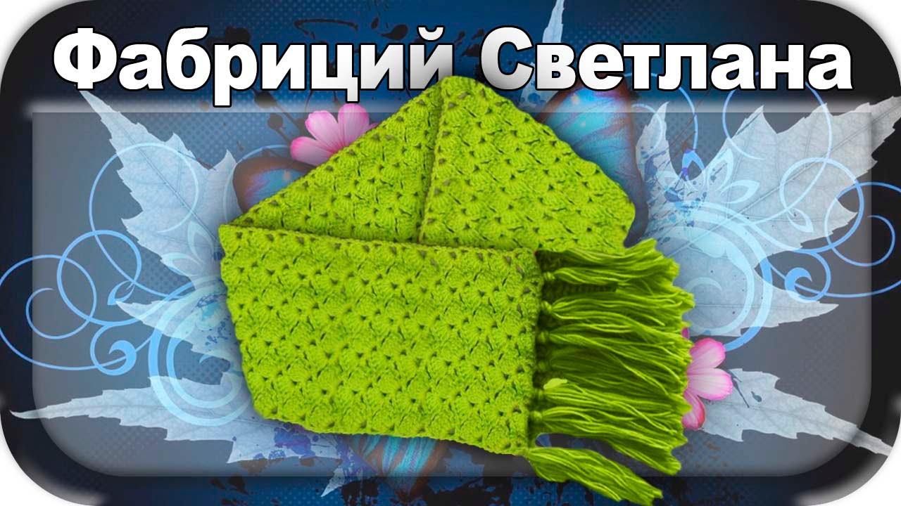вязание схемы крючком шарфы