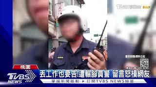 丟工作也要告!遭輾腳員警 留言怒槓網友|TVBS新聞