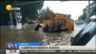 大连积水成灾几乎没过人!实拍视频记录暴雨下的城市