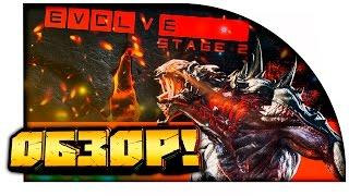 обзор на игру Evolve Stage 2