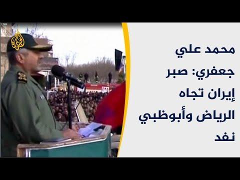 إيران تحذر الرياض وأبو ظبي وتتهمهما بهجوم زاهدان  - نشر قبل 4 ساعة
