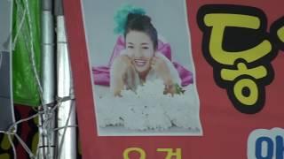 윤경 품바 2부 3월17일@제20회 광양매화축제