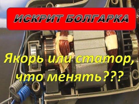 Как проверить якорь болгарки тестером видео