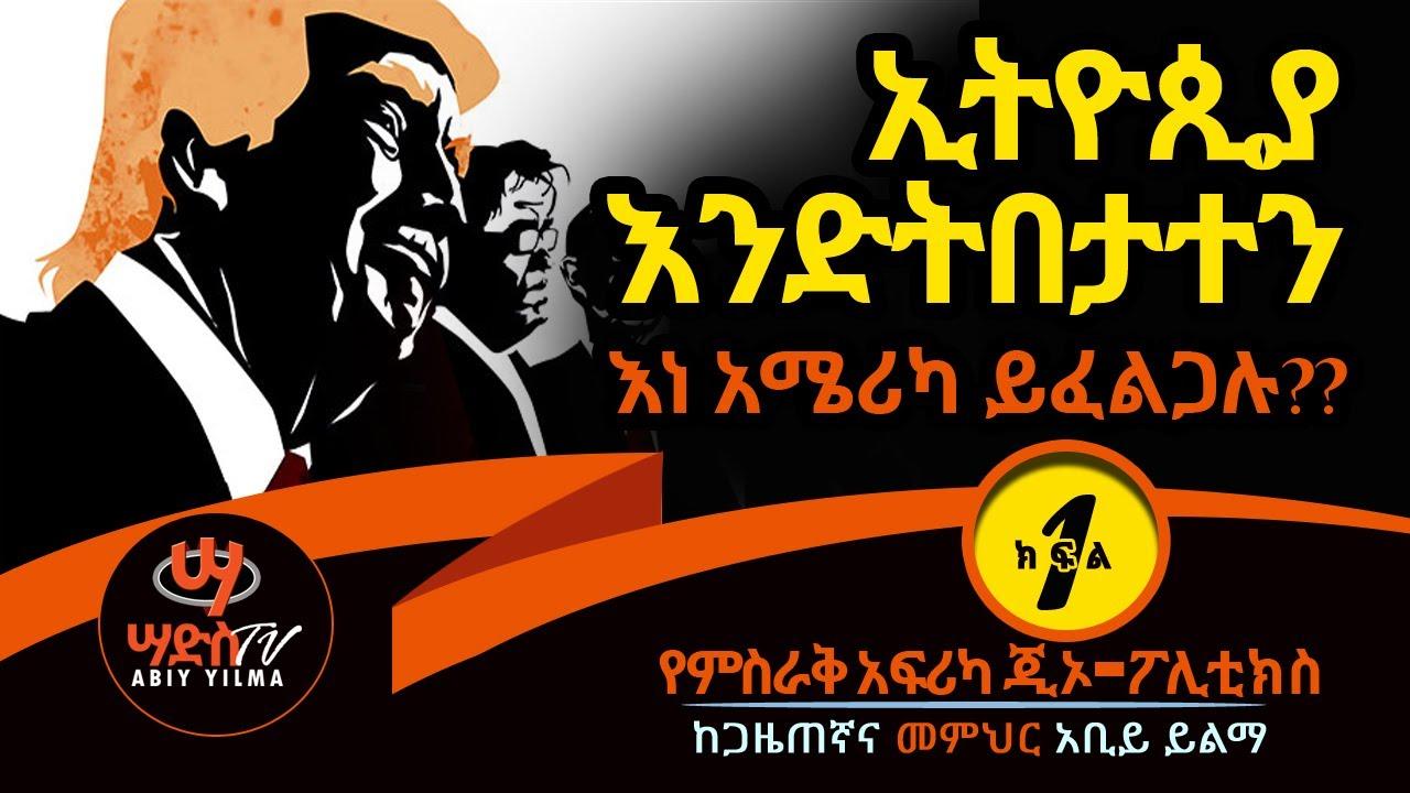 ኢትዮጲያ እንድትበታተን ፣ እነ-አሜሪካ ይፈልጋሉ?? Abiy Yilma , ሣድስ TV, Ahadu TV,  Ahadu FM, Yegna Tube, US-Ethiopia,