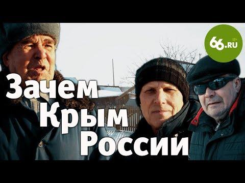 Политическая деревня 66.ru: Зачем России Крым ?  ( СОЦ. ОПРОС на улице)