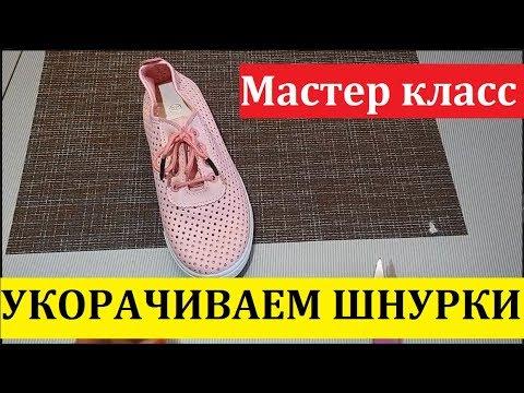 Вопрос: Как укоротить шнурки?