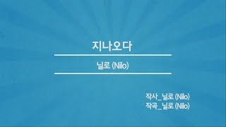 [DingaStar] Nilo-Pass by (Karaoke App No.1 DingaStar)