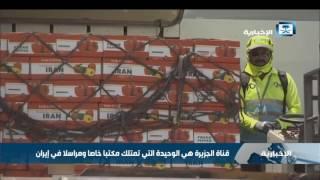 قناة الجزيرة توقع اتفاقية تعاون مشترك مع وكالة ارنا الإيرانية