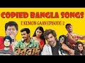 Copied Bangla Songs E Kemon Gaan Ep02 Bangla New Video 2017