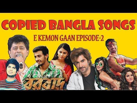 Copied Bangla Songs|E Kemon Gaan Ep02|Bangla New Video 2017 thumbnail