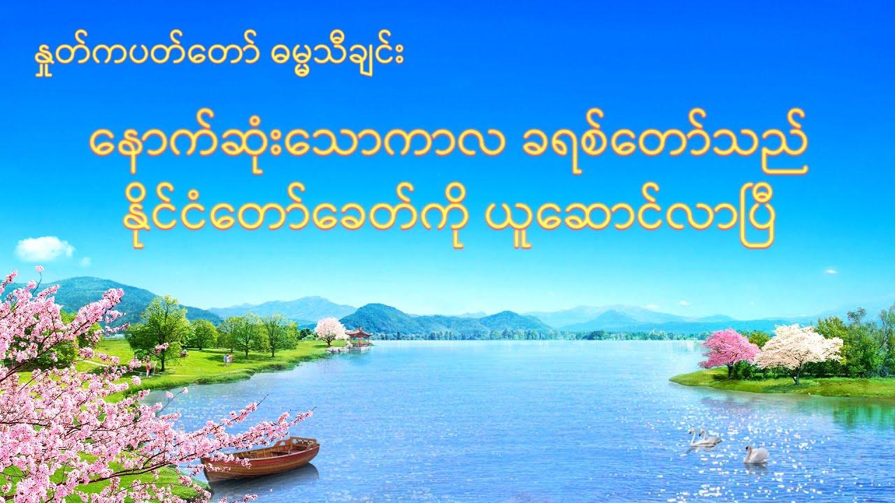 Myanmar Gospel Song 2020 (နောက်ဆုံးသောကာလ ခရစ်တော်သည် နိုင်ငံတော်ခေတ်ကို ယူဆောင်လာပြီ) Lyric Video