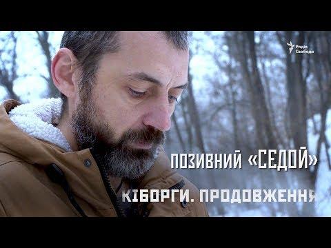 «Кіборг» Сергій Назаров