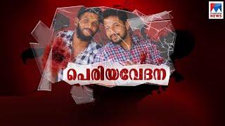 ചോരയില് കുളിച്ചുകിടന്ന ഏട്ടന് എന്നെ നോക്കി വിളിച്ചു: 'അമ്മേ..': പെരിയയിലെ  വേദന | Periya  Murder |