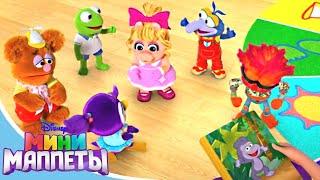 Мини Маппеты - Сезон 2 Серия 08 - Мультфильмы Disney Узнавайка для малышей