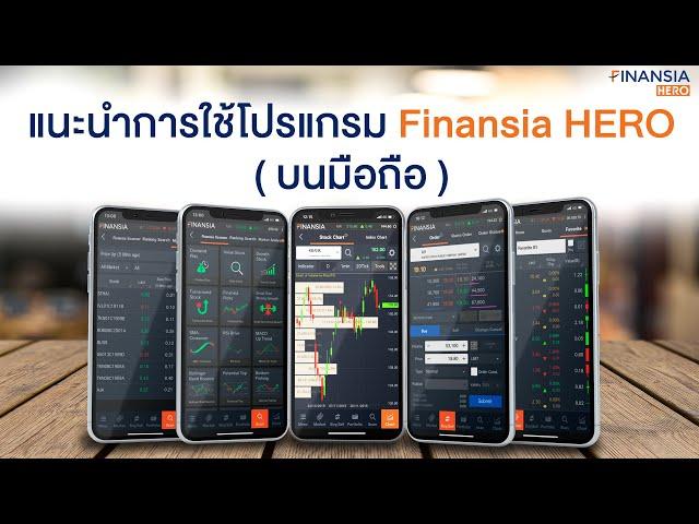 แนะนำภาพรวมโปรแกรมบนมือถือ Finansia HERO
