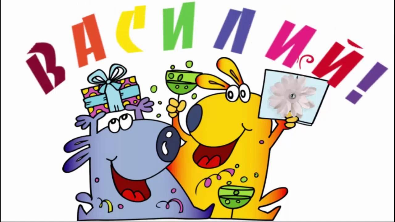 С днем рождения открытки василию
