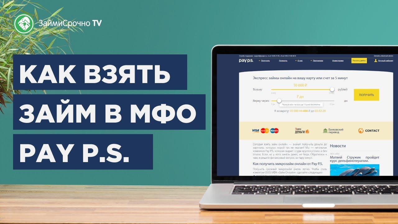 Займы онлайн отзывы должников