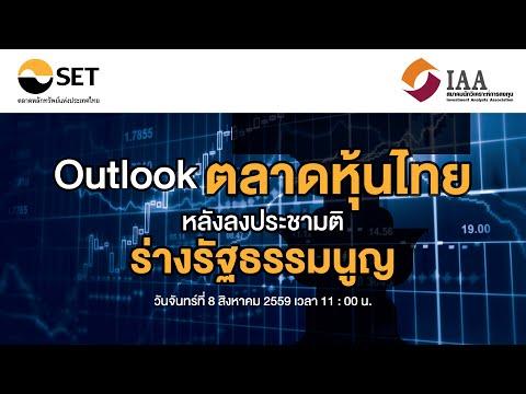Outlook ตลาดหุ้นไทย หลังลงประชามติร่างรัฐธรรมนูญ
