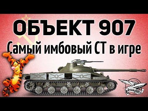 Объект 907 - Самый имбовый СТ10 в игре