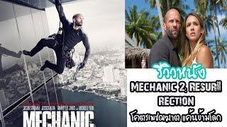 Repeat youtube video รีวิวMechanic 2: Resurrectionโคตรเพชฌฆาต แค้นข้ามโลก