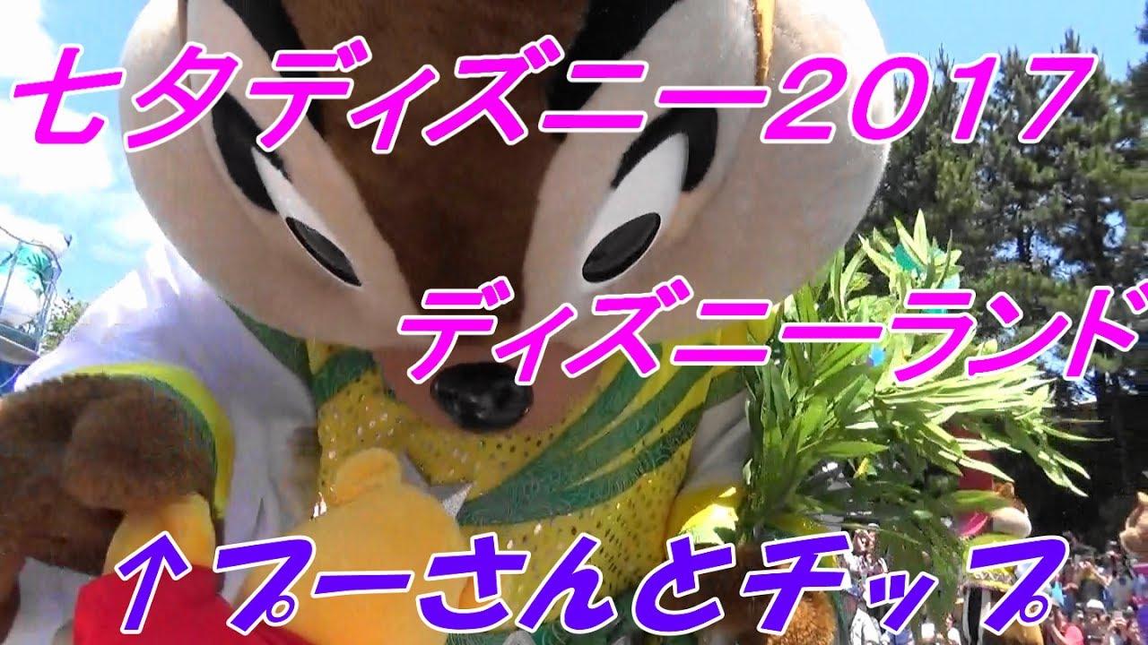 tdlパレ】座り見最前列ディズニー七夕デイズ2017~チップが手をふにふ