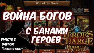 Heroes Charge: Война Богов с банами героев
