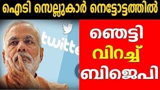 സോഷ്യല്മീഡിയയില് മൂക്കിടിച്ച് വീണ് ബിജെപി..ട്വിറ്റര് സര്വേകളില് തിരിച്ചടി | modi social media