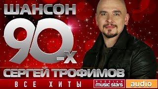 Шансон 90-х — Сергей Трофимов ✩ Золотые Хиты Десятилетия ✩