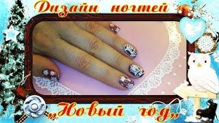 Nails: Новогодний дизайн ногтей,, Новый год,,