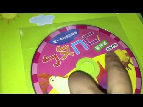 注音符號 CD 搭配這款快譯通手提音響~音質真好