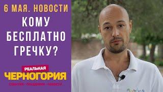 Черногория Новости 6 мая кому гречку бесплатно