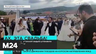 Смотреть видео Актуальные новости России и мира за 30 сентября - Москва 24 онлайн