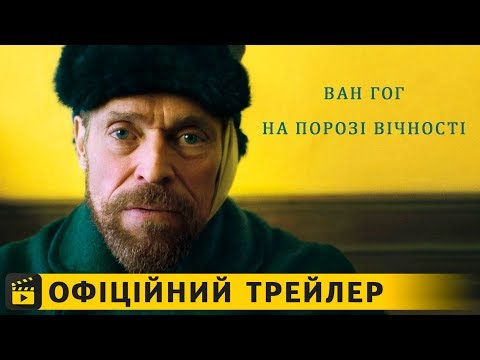 трейлер Ван Гог. На порозі вічності (2019) українською