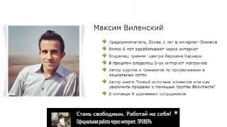 Администратор группы ВКонтакте  Удаленная работа на дому