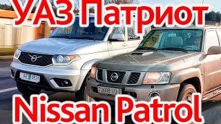 УАЗ Патриот против Patrol: порвет ли новый  УАЗ 20-летний Nissan?