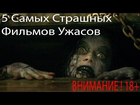 5 Самых Страшных Фильмов Ужасов
