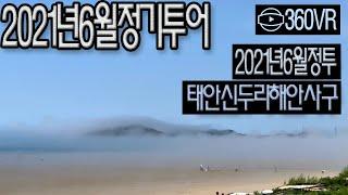 [360VR]태안신두리해안사구 - 당진전력문화관에서 신…