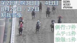 2017年8月26日・27日札幌競馬制裁事象(制裁万国博覧会)
