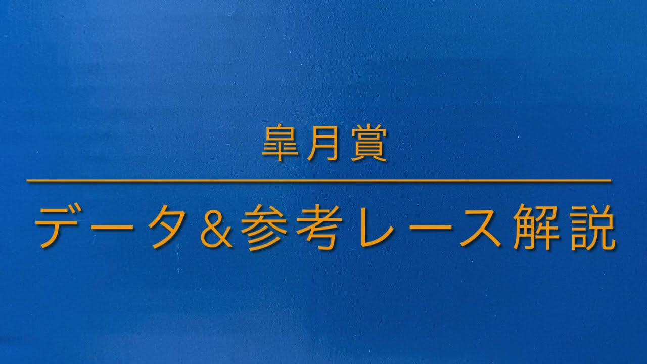 【競馬予想】 皐月賞 2021 データ&参考レース解説 事前予想