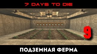 Подземная ферма [7 Days To Die] сингл #9